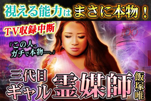 三代目ギャル霊媒師 飯塚唯 先生