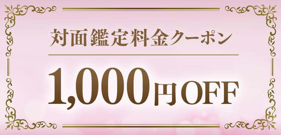 対面鑑定料1,000円OFFクーポン